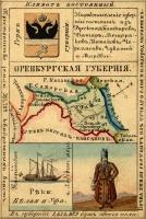 Оренбургская губерния