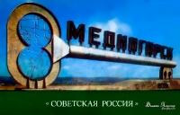 Медногорск