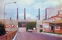 Новотроицк. 1985 год
