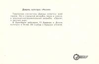 Оренбург. 1979 год