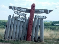 Комплекс «Красная гора»