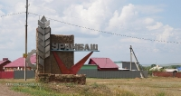 Посёлок Уранбаш