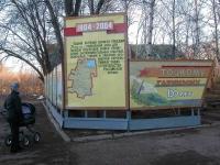 Село Тоцкое Второе
