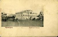 Дореволюционные фотографии Оренбурга