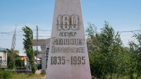 Обелиск погибшим казакам-новоорчанам п. Новоорск