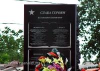 Памятник «Слава героям» с. Скалистое