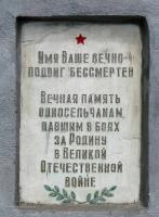 Обелиск воинам Великой Отечественной войны 1941–1945 гг. с. Студенцы