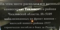 Памятник воинам-землякам живым и павшим в годы Великой Отечественной войны с. Теплое